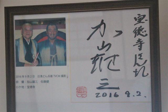 houtokuji-gosyuin04055