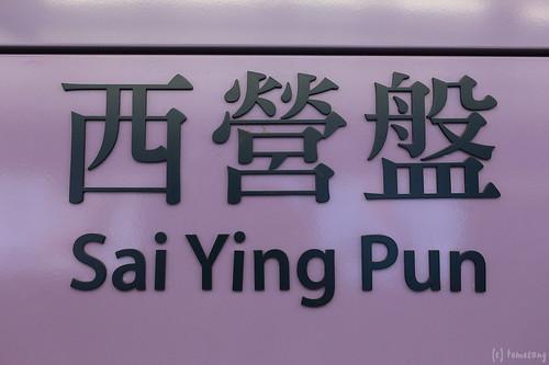 MTR Sai Ying Pun