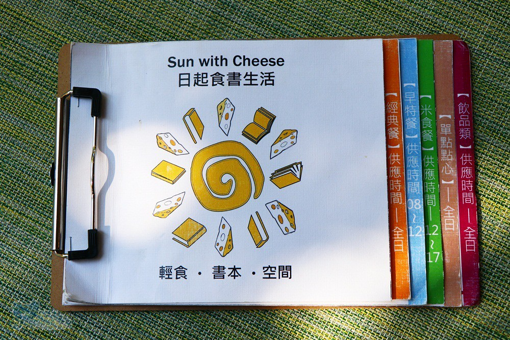 sunwithcheese09
