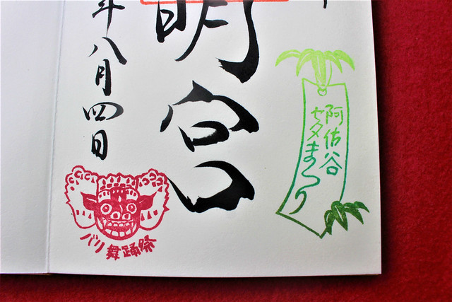 asagayashinmeigu08016