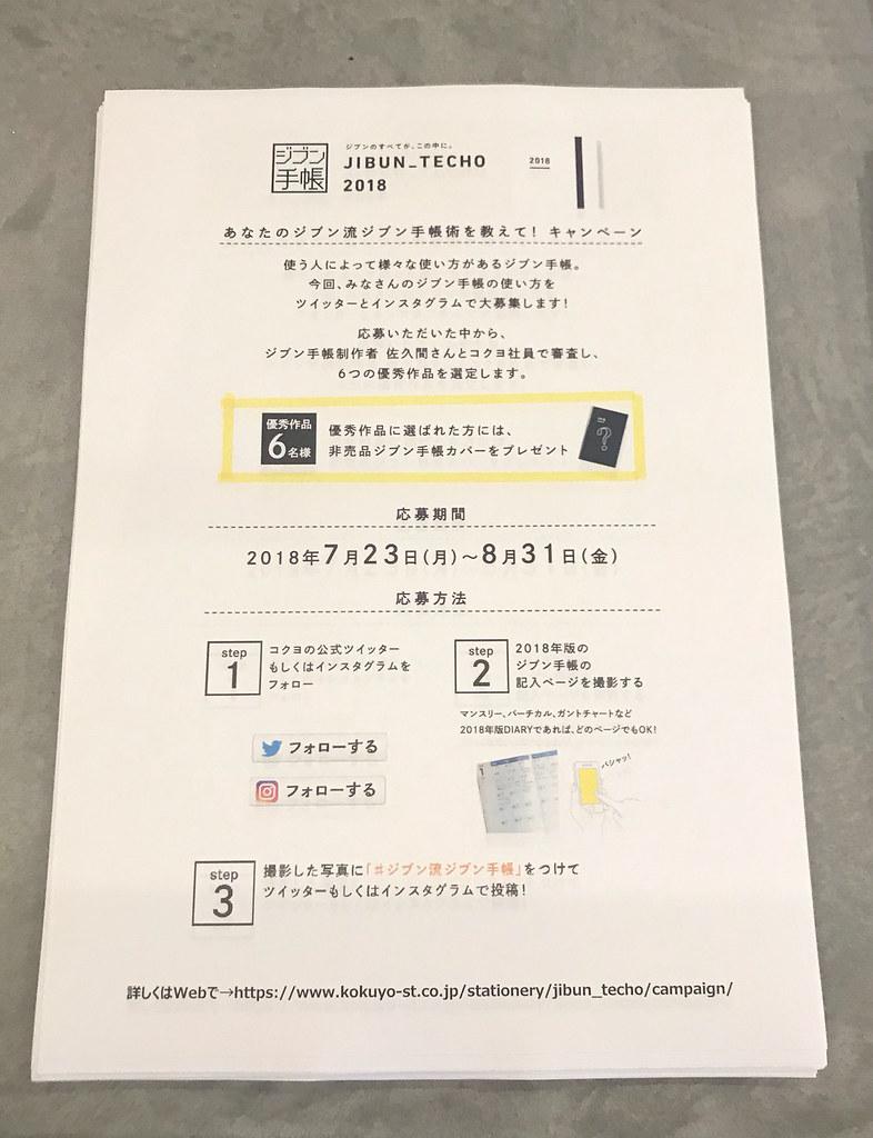 ジブン手帳術キャンペーン