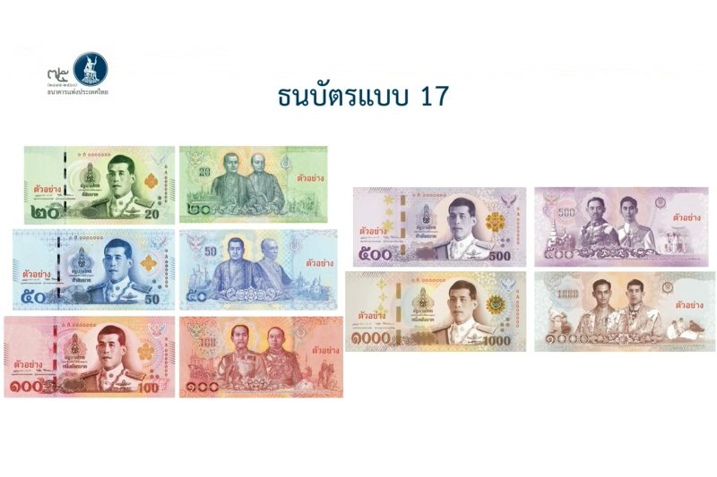 King Rama X banknotes: the 20-, 50- and 100-baht denominations were released on April 8, 2018; the 500- and 1000-baht notes were to be issued to banks on July 28, 2018.