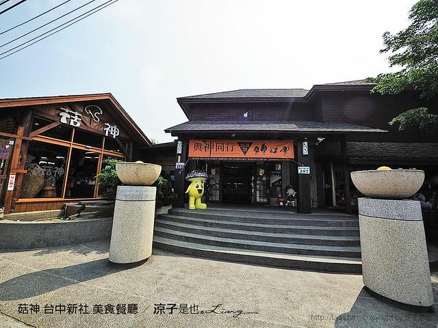 菇神 台中新社 美食餐廳 26