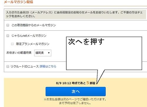 okayamacouponjalan011