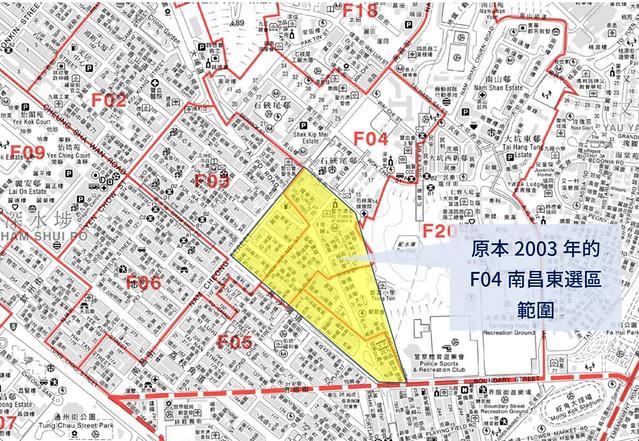 這是2007年深水埗區議會的選區劃界,可見本身南昌東被一分為四