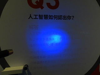 要用紫外燈照才會比較明顯的字?