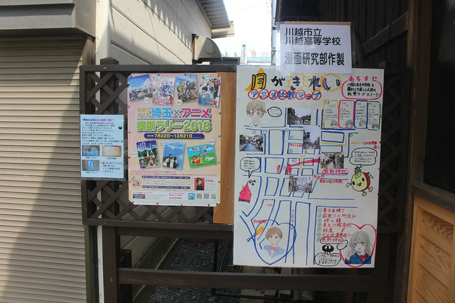 kawagoekumano-gosyuin055