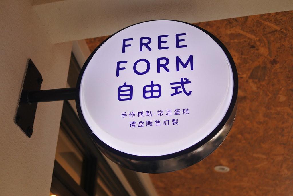 【新北|板橋】自由式 工業風無飲料低消的好店(推薦抹茶控)-雪花新聞