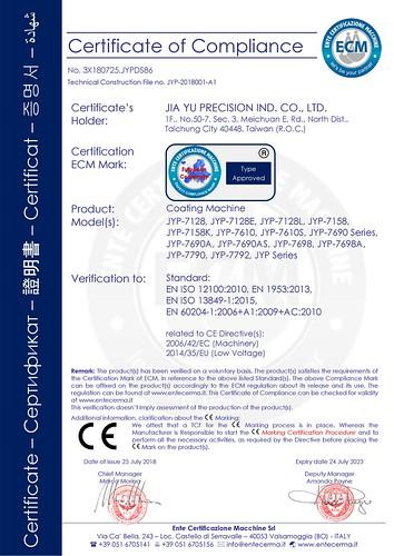 JYP-CE證書