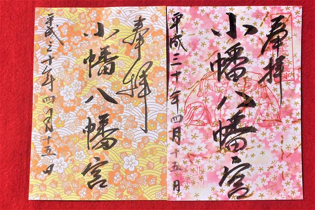 小幡八幡宮 「桜御朱印(4月限定)」
