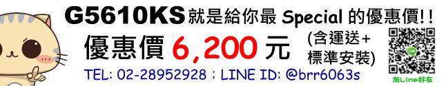 price-G5610KS