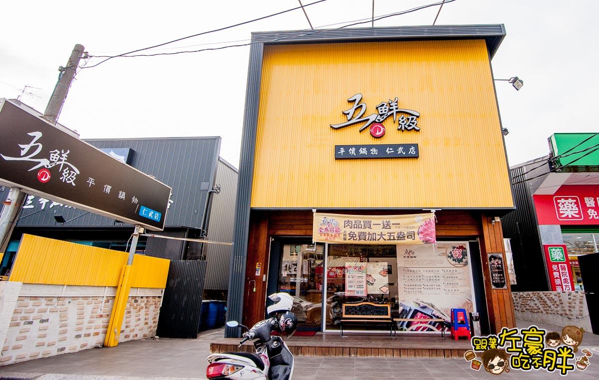 五鮮級平價鍋物專賣店-2