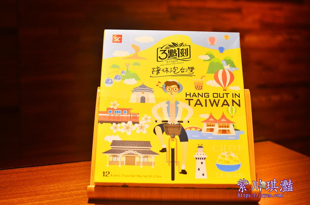 三點一刻陪你泡台灣組合包