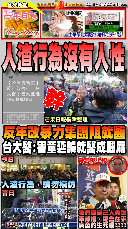 180427芒果日報--社會新聞--反年改暴力集團,阻童就醫害腦麻