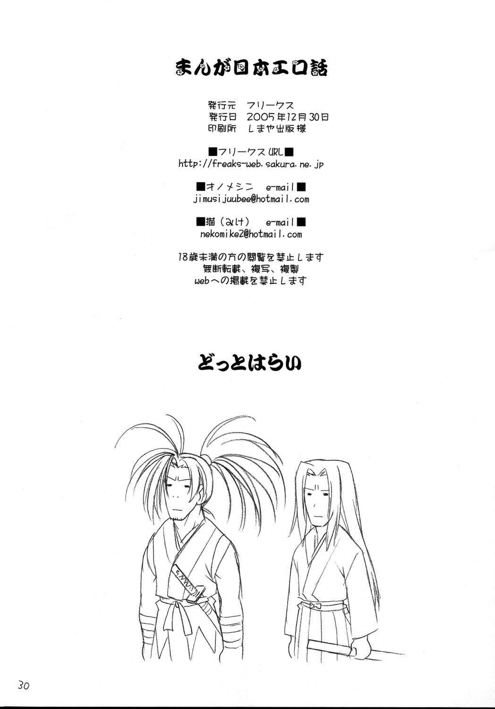 Hình ảnh  trong bài viết Truyện hentai Nippon Ero Banashi