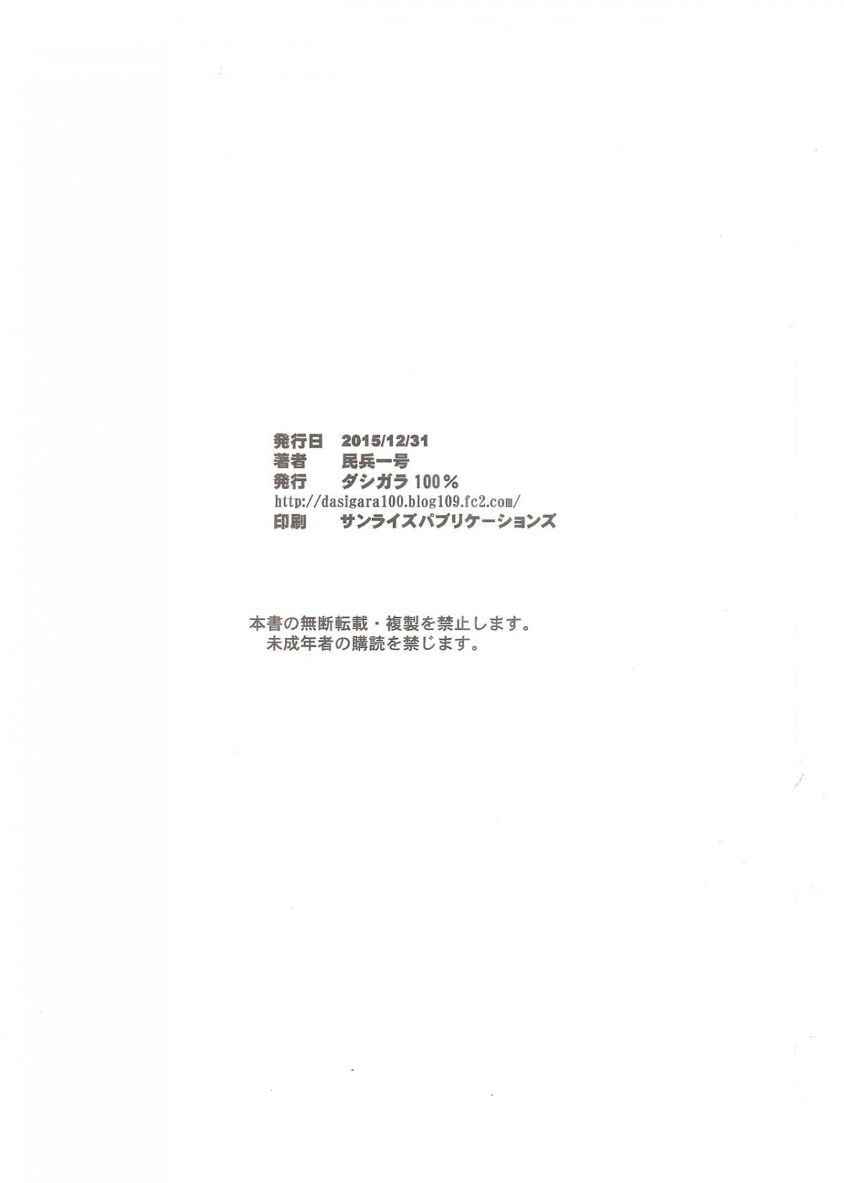 Hình ảnh  trong bài viết Truyện hentai Kore tte Hontou desu ka