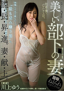 AVSA-061 Humiliation Power Hara NTR Drama Beautiful Subordinate's Wife Kawakami Yu