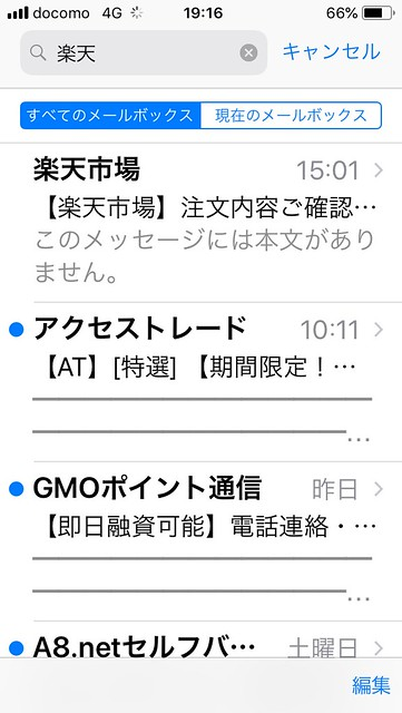 楽天なりすましメールの新バージョンが増殖中!!