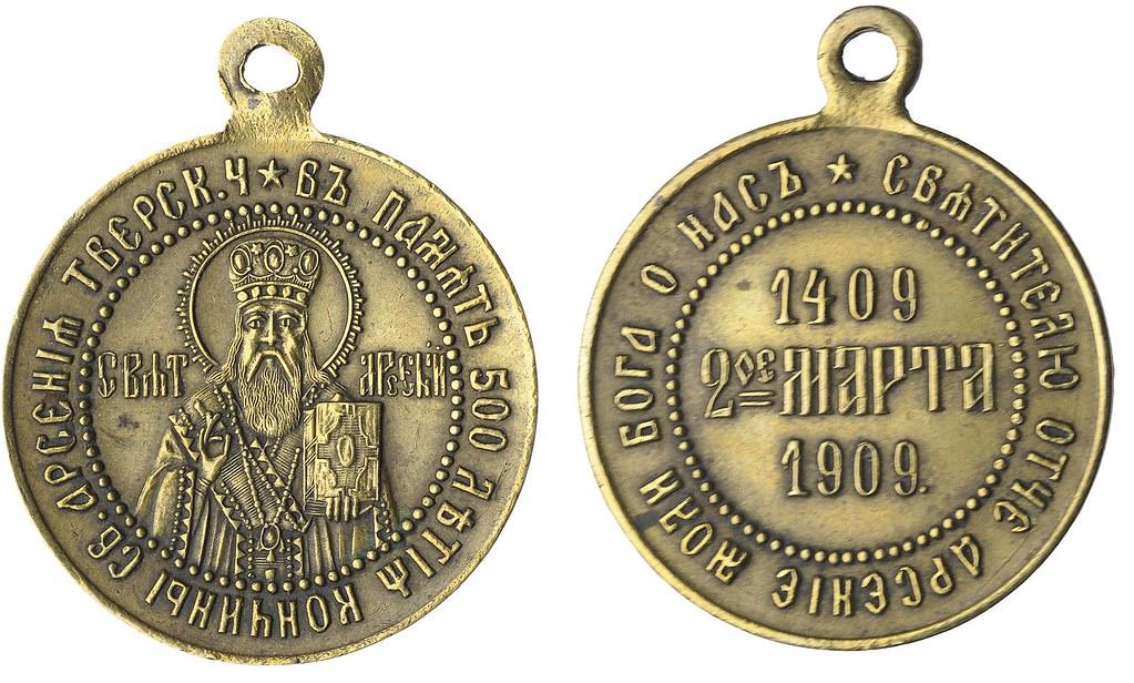 Жетон «В память 500-летия кончины Св. Арсения Тверского. 1409-1909 г.»