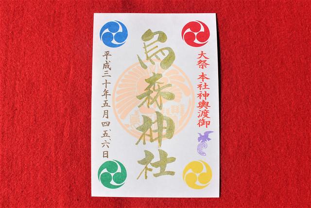 烏森神社例大祭限定御朱印