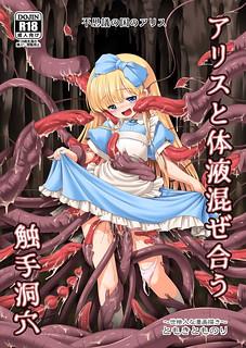 [Yosutebito na Mangakaki (Tomoki Tomonori)] Alice to Taieki Mazeau Shokushu Douketsu (Alice in Wonderland) [English] {Mant} [Digital]