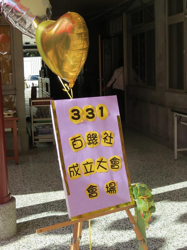 105年11月13日  331百緣社成立