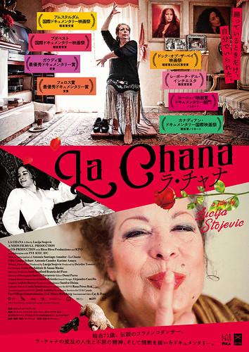 映画『ラ・チャナ』 ©2016  Noon Films S.L. Radiotelevisión Española Bless Bless Productions