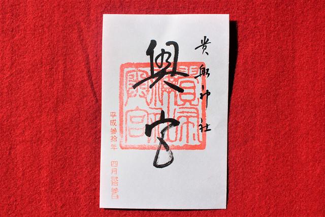 貴船神社「奥宮(おくのみや)」の御朱印