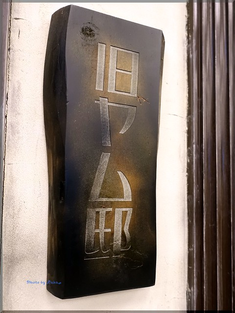 Photo:2018-04-25_T@ka.の食べ飲み歩きメモ(ブログ版)_本格カレーのランチで楽しむ!【中之島】旧ヤム邸 中之島洋館_04 By:logtaka
