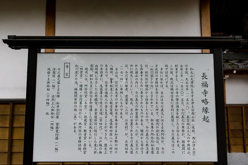 長福寺略縁起