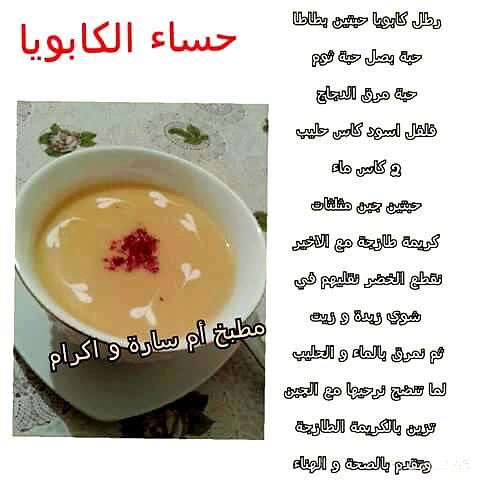 حساء الكابويا