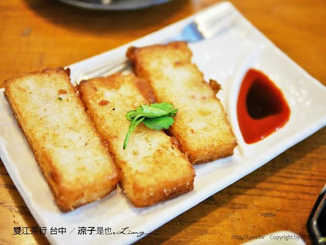 雙江茶行 台中 14