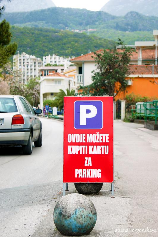 Штендер с объявлением о продаже парковочных билетов