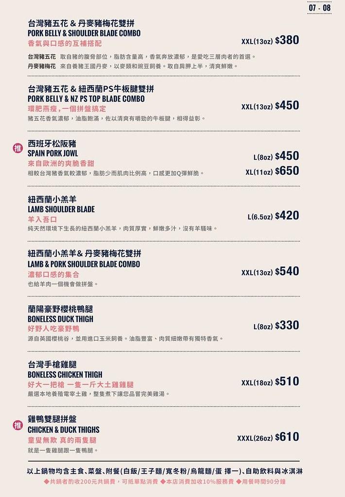 夠夠肉火鍋光附菜單訂位menu價位 (5)
