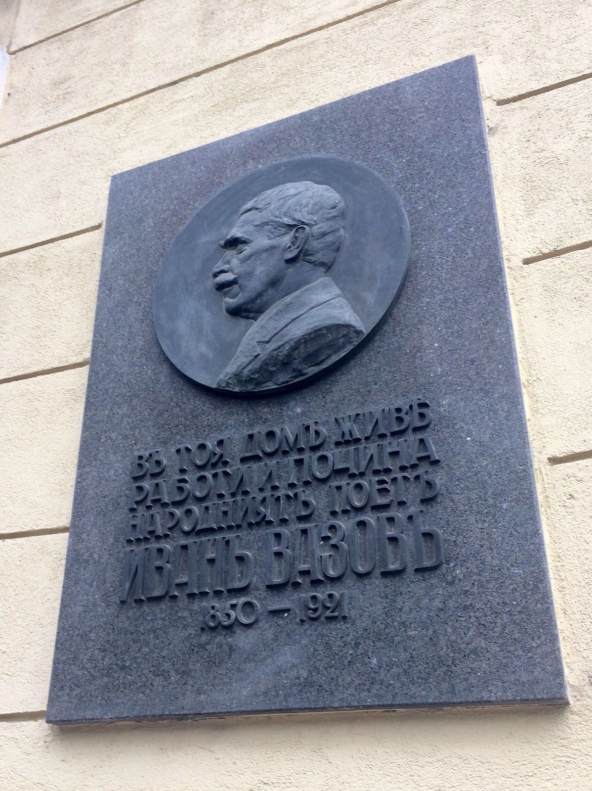 201705 - Balkans - Ivan Vasov Plaque - 4 of 66 - Sofia - Oborishte - Sofia, May 21, 2017