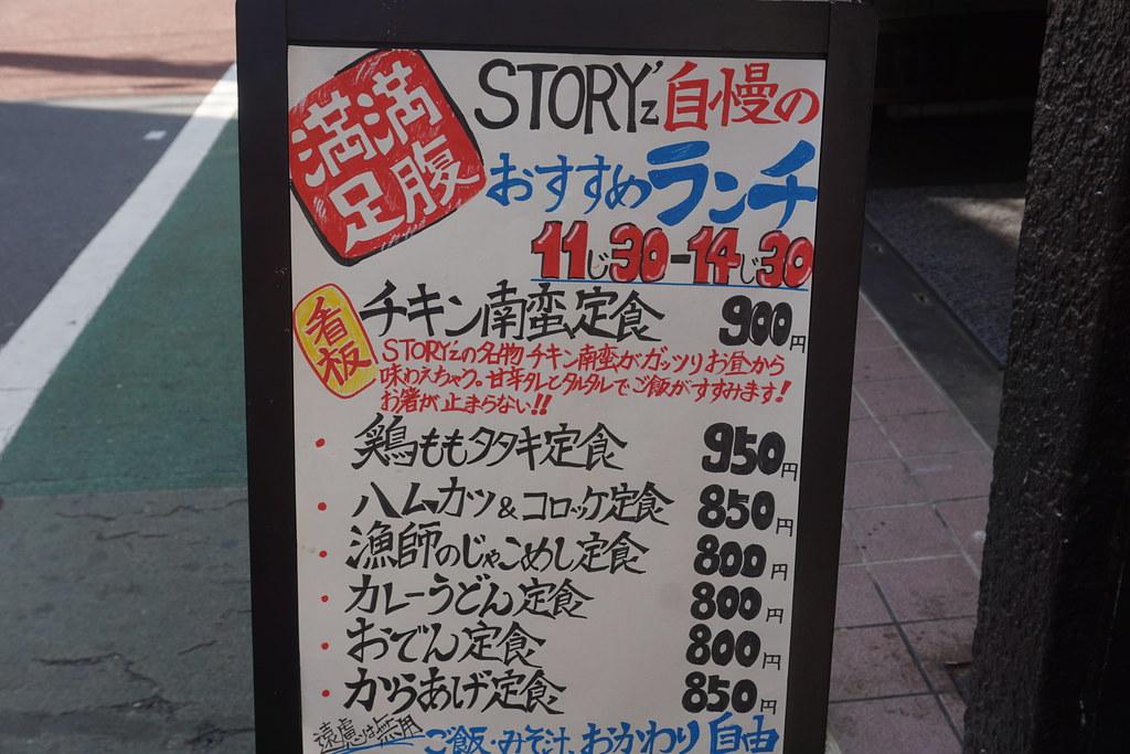 ストーリーズ(江古田)