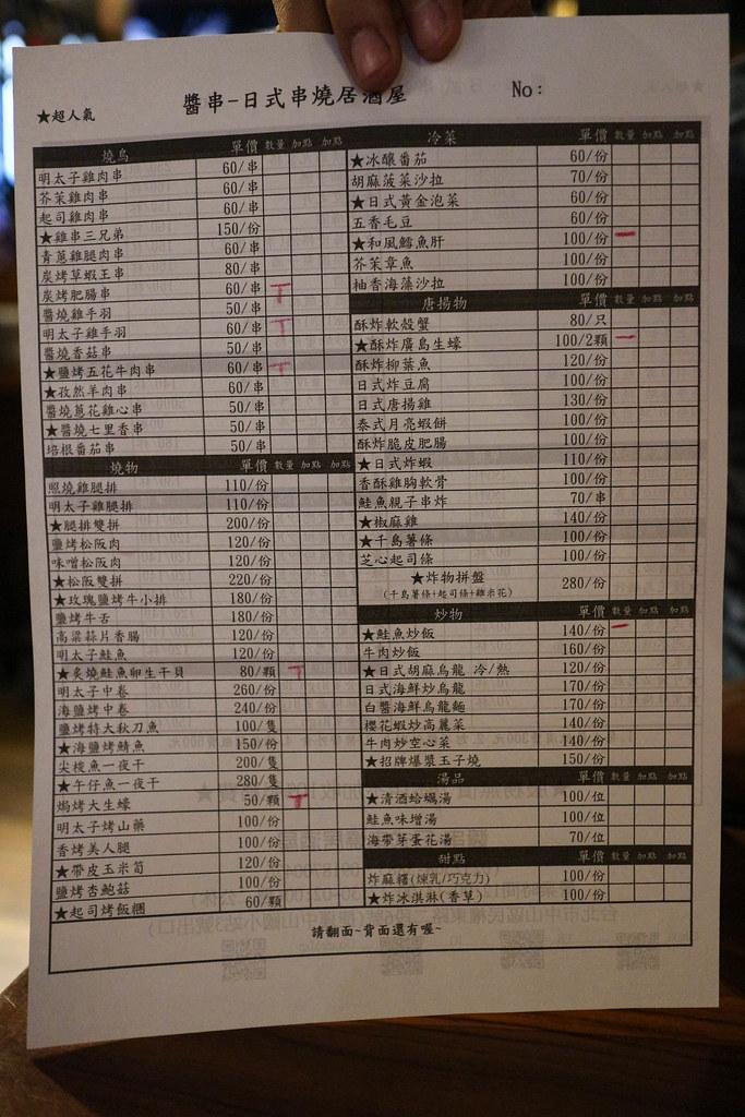 醬串日式串燒居酒屋 (17)
