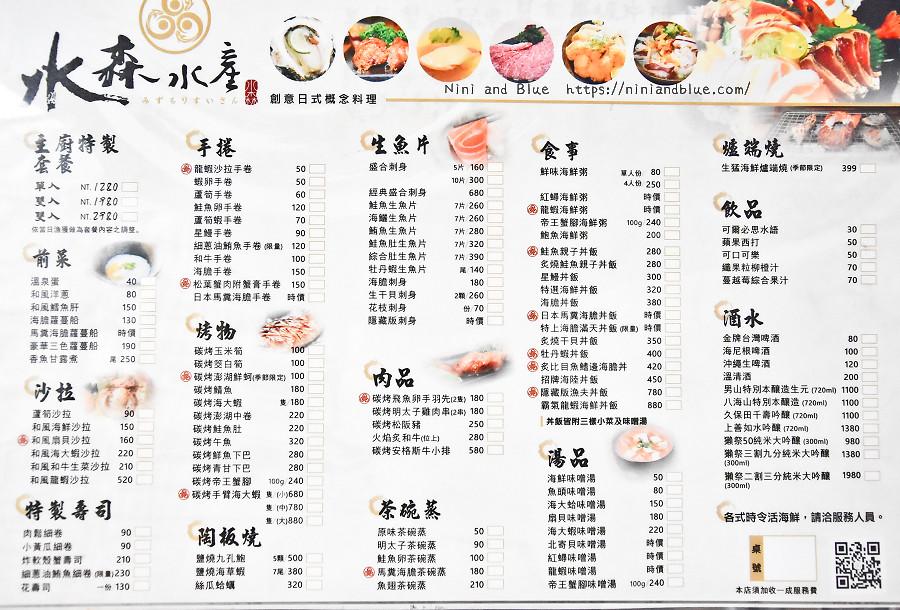 水森水產價格菜單 台中高檔生猛海鮮龍蝦餐廳07