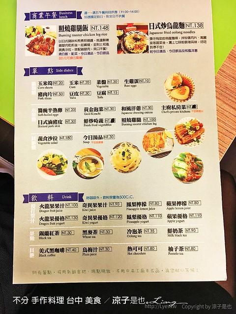 不分 手作料理 台中 美食 2