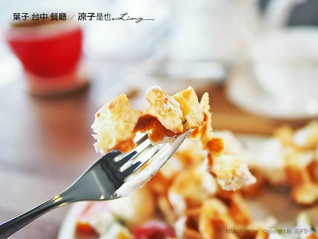 葉子 台中 餐廳 41