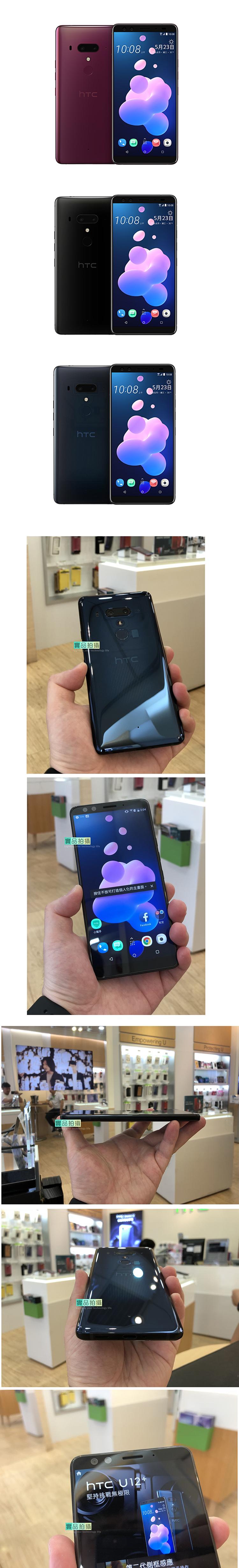 U12+手機官圖實品圖