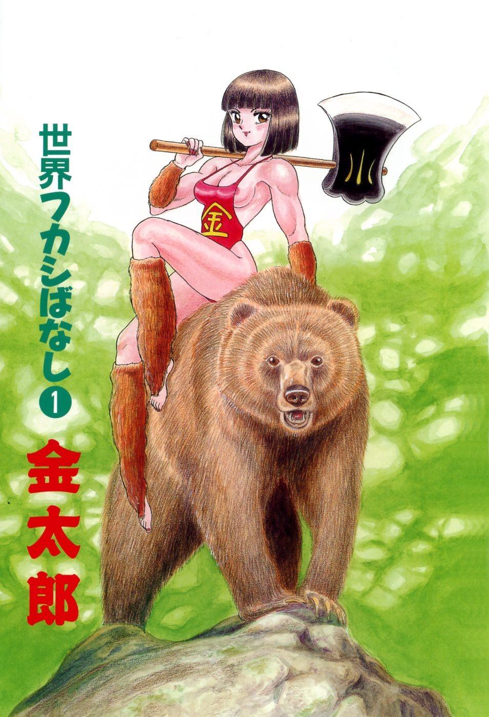 HentaiVN.net - Ảnh 2 - Kintarou - Hontou wa Eroi Otogibanashi - Oneshot