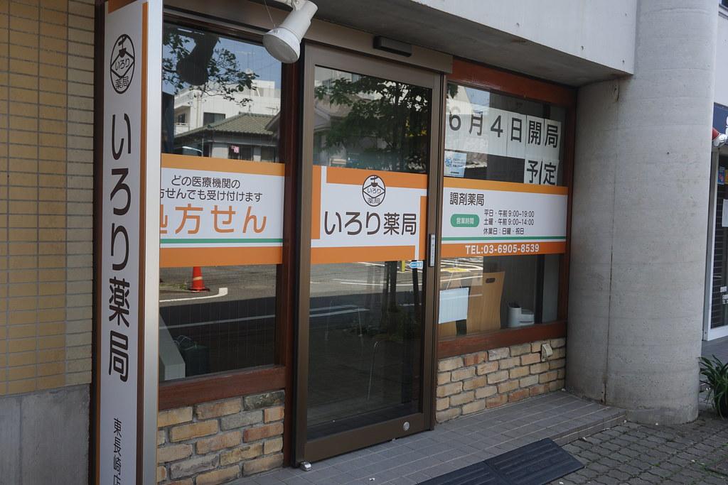 いろり薬局(東長崎)