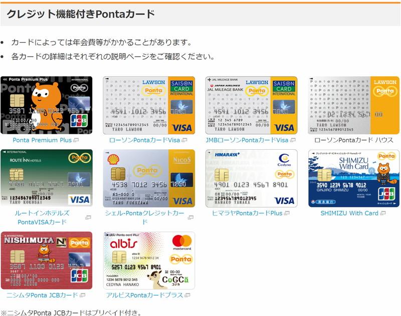 partnering-ponta_credit
