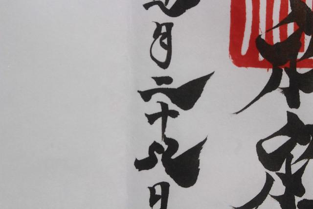 hatogayahikawa-gosyuin5048