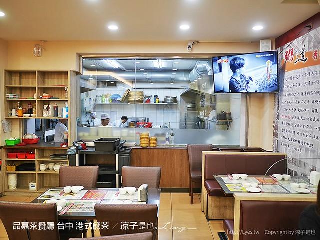 品嘉茶餐廳 台中 港式飲茶 22