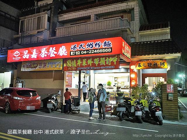 品嘉茶餐廳 台中 港式飲茶 29