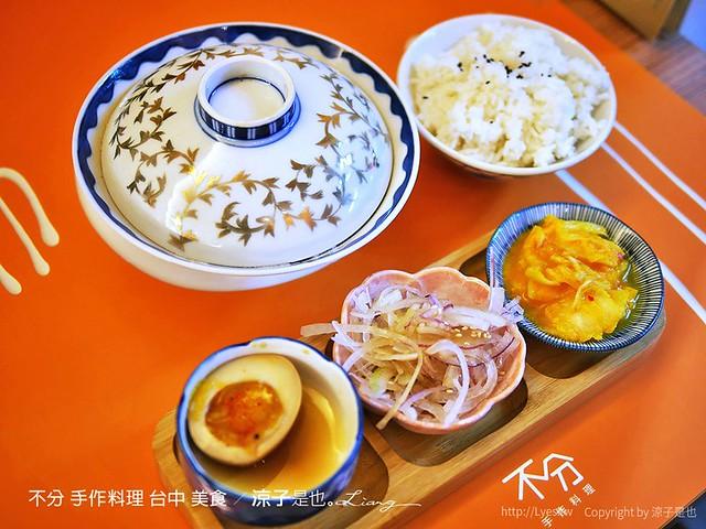 不分 手作料理 台中 美食 16