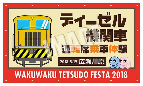 わくわく鉄道フェスタ2018★ディーゼル機関車用ヘッドマーク
