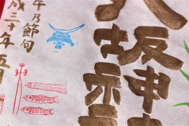 hinoyasaka-gosyuin04015